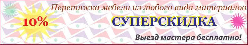 Услуги перетяжки и ремонта мягкой мебели в Домодедово по доступным ценам - скидки