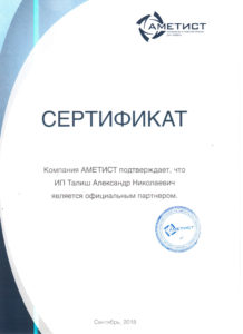 Сертификат партнерства с компанией Аметист