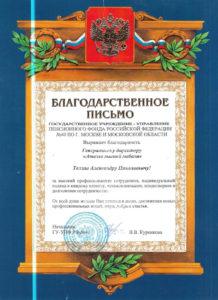 Сертификат партнерства с ООО «Континент-М»